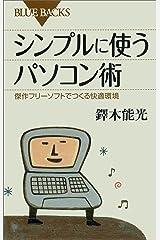 シンプルに使うパソコン術 傑作フリーソフトでつくる快適環境 (ブルーバックス) Kindle版
