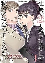 表紙: 社長、恋人のフリをして私の父に会ってください。 (ヤングキングコミックス) | 塩野干支郎次