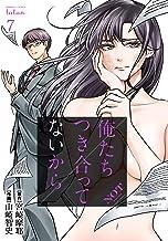 表紙: 俺たちつき合ってないから 7巻 (タタンコミックス)   宮崎摩耶