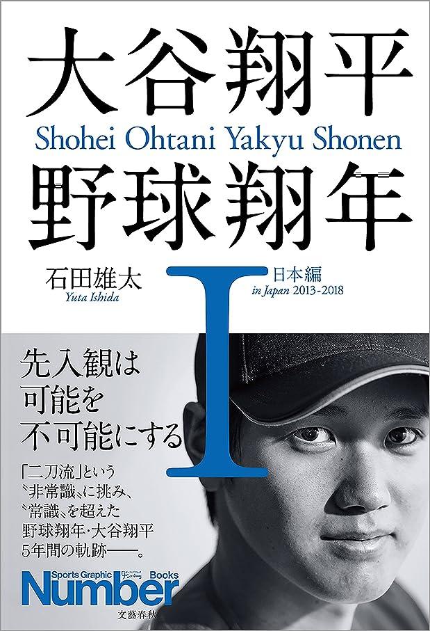 雇用瞑想的ライトニング大谷翔平 野球翔年I 日本編2013-2018 (文春e-book)