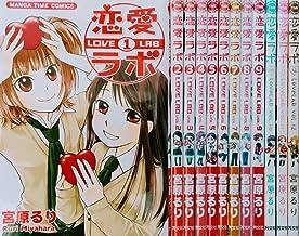 恋愛ラボ コミック 1-12巻セット (まんがタイムコミックス)