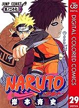 表紙: NARUTO―ナルト― カラー版 29 (ジャンプコミックスDIGITAL) | 岸本斉史