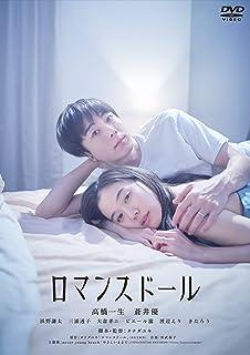 ロマンスドール [DVD]
