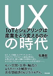 UXの時代 — IoTとシェアリングは産業をどう変えるのか