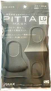 Pitta Mask Light Gray - 3 Piece Set - Adult Regular Size - Dust Pollution Pollen Mowing Outdoor Activities - Adult Regular...