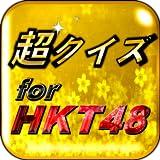 超クイズ&診断for HKT48ファン度を試す曲検定アプリ