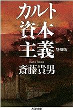 表紙: カルト資本主義 増補版 (ちくま文庫) | 斎藤貴男