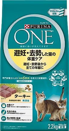 ピュリナ ワン ピュリナ ワン 避妊・去勢した猫の体重ケア 避妊・去勢後から全ての年齢に ターキー 2.2kg(550g×4袋) [キャットフード]