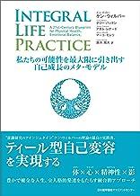 表紙: INTEGRAL LIFE PRACTICE ~私たちの可能性を最大限に引き出す自己成長のメタ・モデル~ | ケン・ウィルバー
