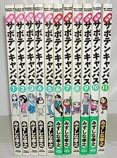 幕張サボテンキャンパス 全11巻完結(Bamboo comics) [マーケットプレイス コミックセット]