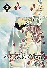 表紙: 氷の魔物の物語 20巻 | 杉浦志保