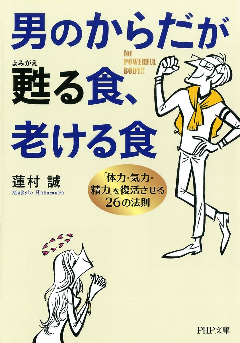 鉱夫お金ゴムシリング男のからだが甦る食、老ける食 「体力?気力?精力」を復活させる26の法則 (PHP文庫)