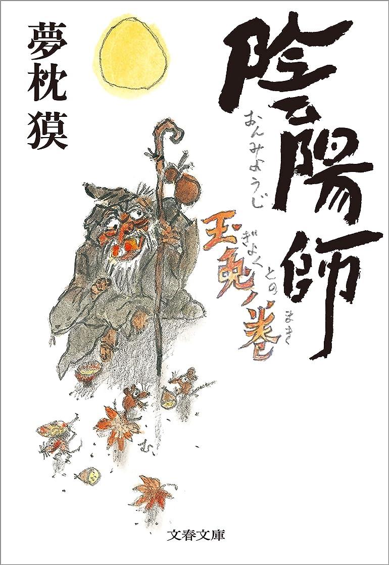 受益者踏み台ジャグリング陰陽師 玉兎ノ巻 (文春文庫)