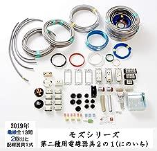 モズシリーズ 第二種電気工事士技能試験セット 電線器具2の1(にのいち) 電線2回分と器具セット