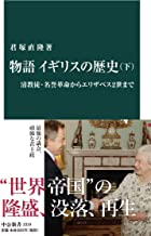 表紙: 物語 イギリスの歴史(下) 清教徒・名誉革命からエリザベス2世まで (中公新書) | 君塚直隆