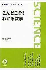 こんどこそ! わかる数学 (岩波科学ライブラリー) Kindle版