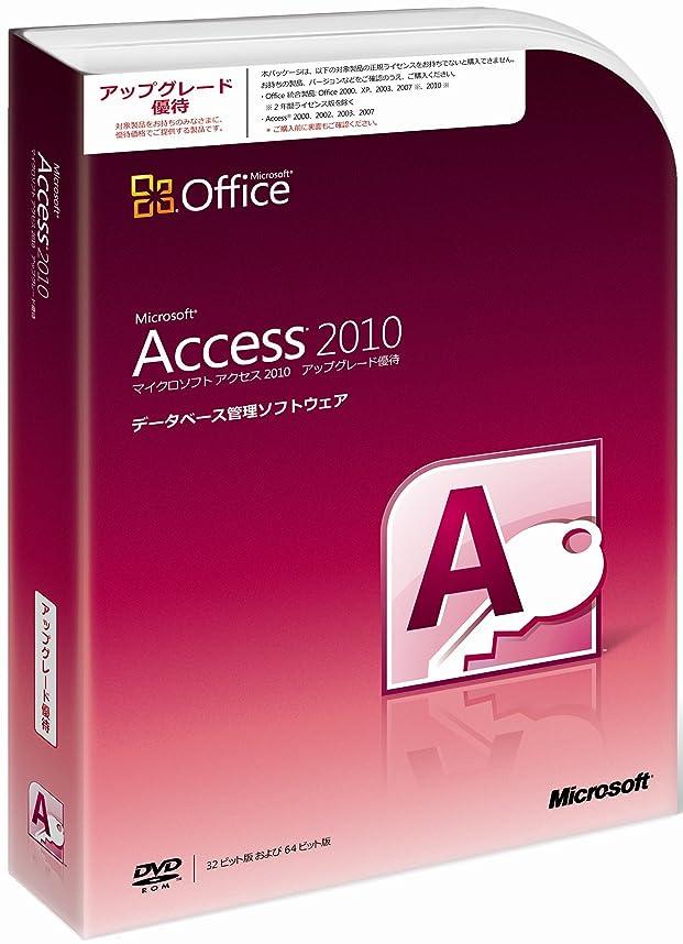 ピカソメジャーリール【旧商品】Microsoft Office Access 2010 アップグレード優待 [パッケージ]