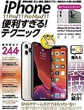 iPhone 11 Pro/11 Pro Max/11便利すぎる!テクニック(iOS 13の新機能もまとめてわかる!)
