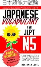 Japanese Vocabulary for JLPT N5: Master the Japanese Language Proficiency Test N5