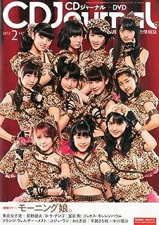 CD Journal (ジャーナル) 2013年 02月号
