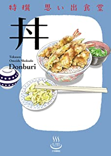 特撰思い出食堂 丼 (思い出食堂コミックス)