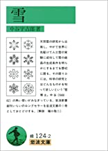 表紙: 雪 (岩波文庫) | 中谷 宇吉郎