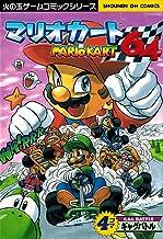 マリオカート64・4コマギャグバトル (少年王シリーズ)