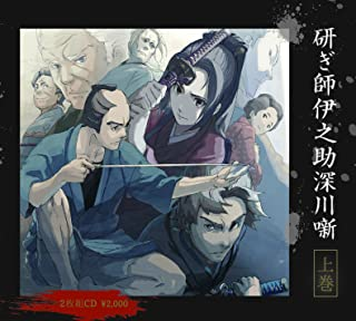 研ぎ師伊之助深川噺 上巻 (ドラマCD)