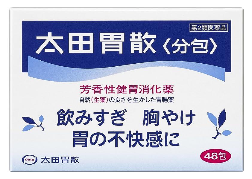 ワイド不誠実ファブリック【第2類医薬品】太田胃散<分包> 48包