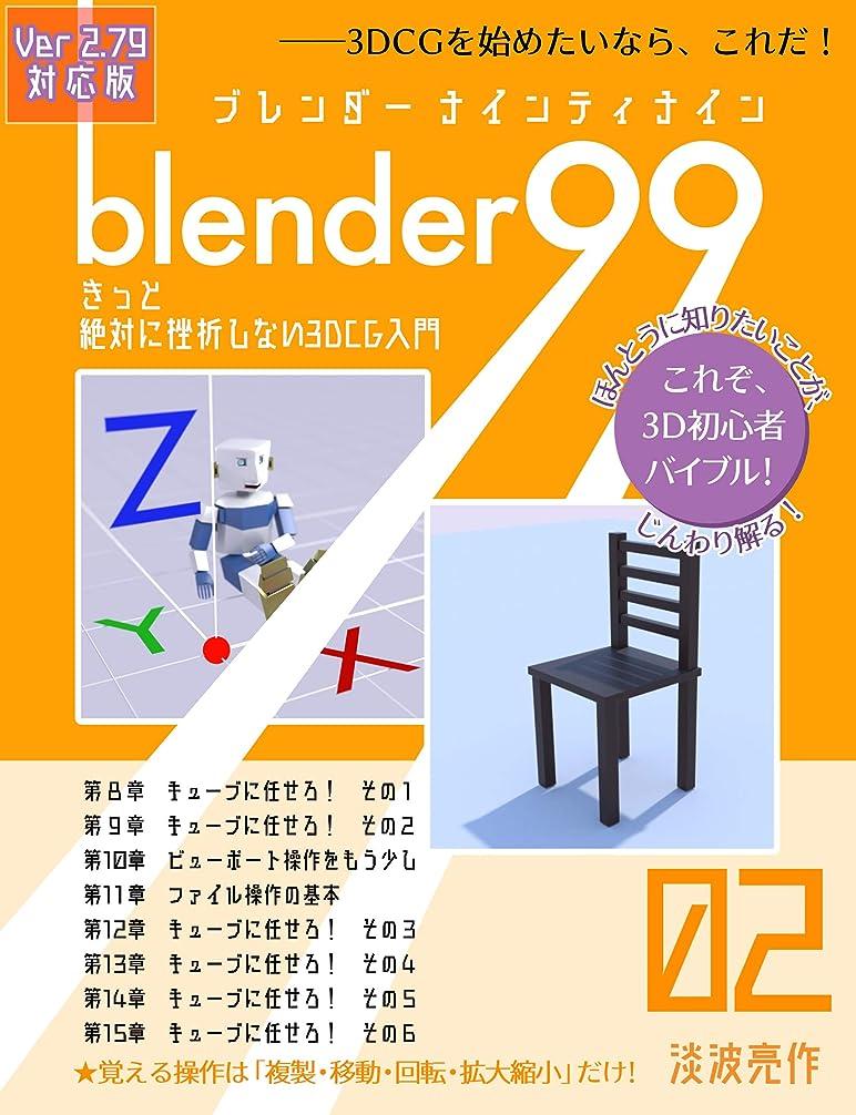 全体発音するラフBlender99 きっと絶対に挫折しない3DCG入門 02 (Newday Newlife 出版部)