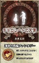 表紙: チョコレートの天使 | 赤井五郎