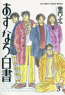 あすなろ白書(3) (ビッグコミックス)