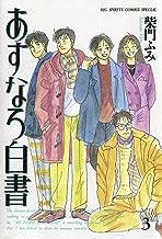 表紙: あすなろ白書(3) (ビッグコミックス)   柴門ふみ