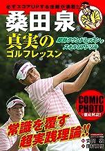 表紙: 桑田泉 真実のゴルフレッスン | 桑田泉