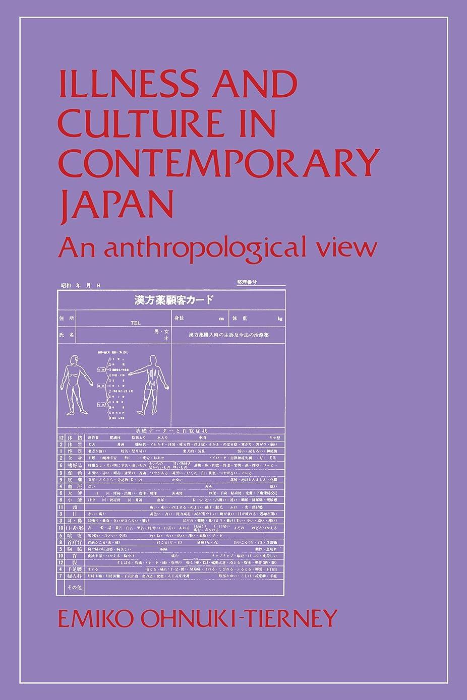 アルバニーピアース娯楽Illness and Culture in Contemporary Japan: An Anthropological View (English Edition)