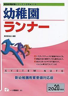 システムノート 幼稚園ランナー (教員採用試験シリーズ)