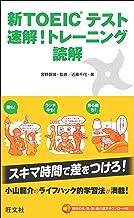 表紙: 新TOEICテスト 速解!トレーニング 読解(音声DL付)   近藤千代