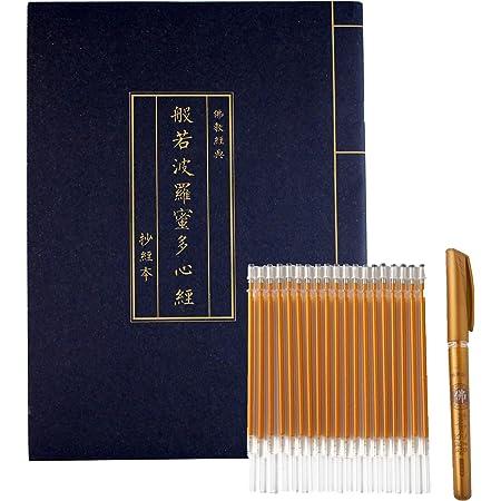 般若心経 写経用紙セット 金色筆 なぞり書き - 心経 仏教経典を学ぶ 練習用 健康のために祈る