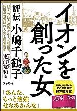 表紙: イオンを創った女――評伝 小嶋千鶴子 | 東海 友和