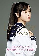 表紙: 橋本環奈 ファースト写真集 『 Little Star - KANNA15 - 』 | 橋本 環奈