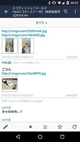 『JaneStyle for 5ちゃんねる(5ch.net)』の3枚目の画像