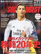 WORLD SOCCER DIGEST (ワールドサッカーダイジェスト) 2015年 2/5号 [雑誌]