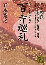 表紙: 百寺巡礼 第一巻 奈良 (講談社文庫) | 五木寛之
