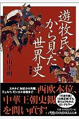 遊牧民から見た世界史 増補版 (日経ビジネス人文庫) 文庫