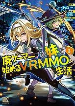 廃ゲーマーな妹と始めるVRMMO生活 (3) 【電子限定おまけ付き】 (バーズコミックス)