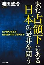 表紙: 未だ占領下にある日本の是非を問う 日米地位協定を自衛隊元幹部が告発する | 池田整治