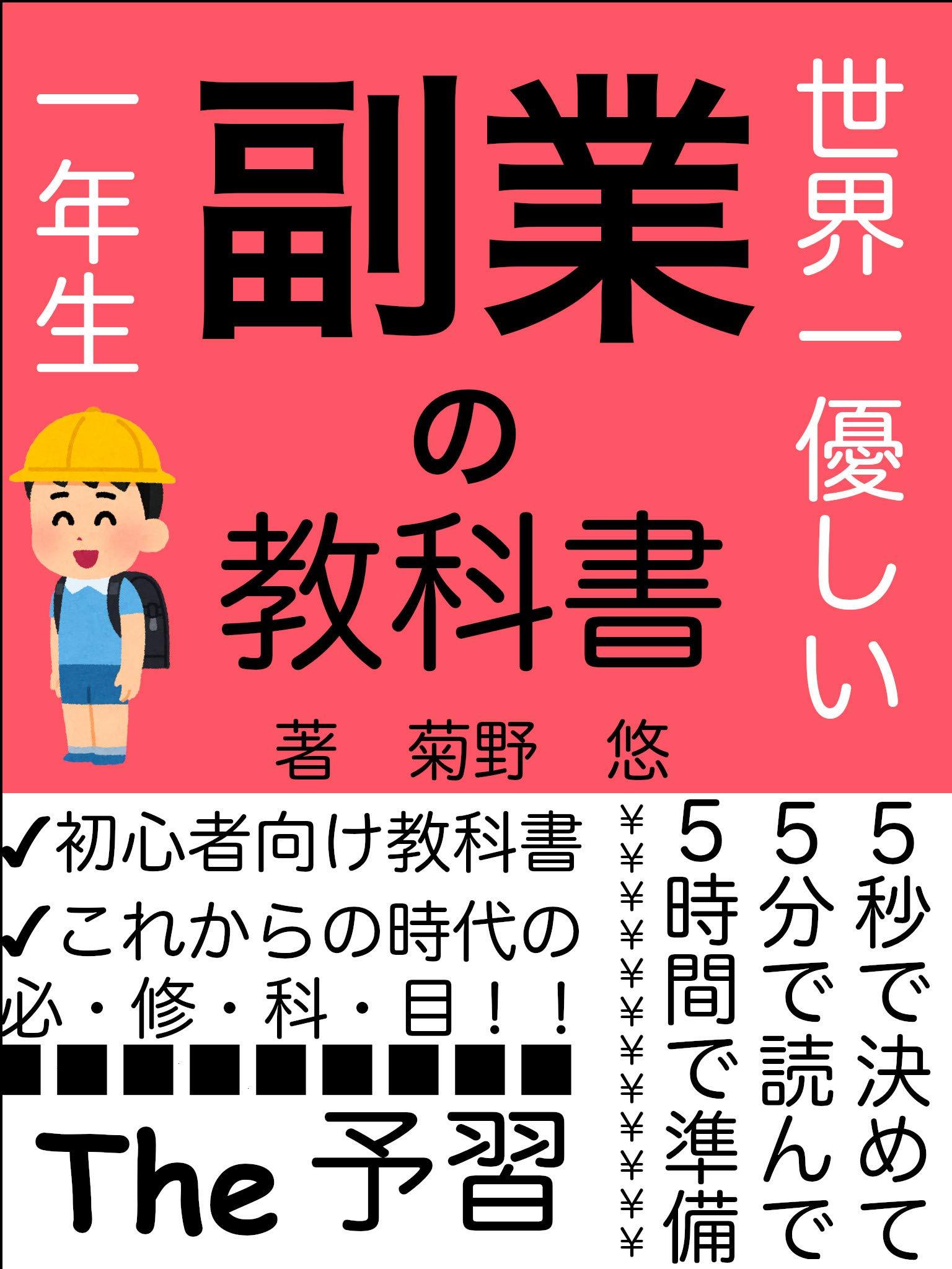 sekaiitiyasasiihukugyounokyoukasyoitinennsei (Japanese Edition)