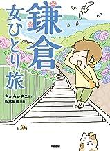 表紙: 鎌倉 女ひとり旅 女ひとり旅シリーズ (中経☆コミックス) | 松本 麻希