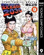 表紙: 狂四郎2030 9 (ヤングジャンプコミックスDIGITAL) | 徳弘正也