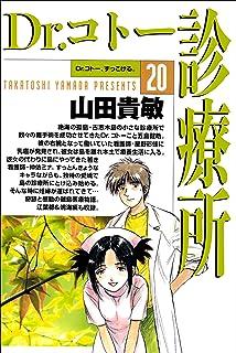 Dr.コトー診療所20巻